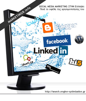 Social media optimization Greece